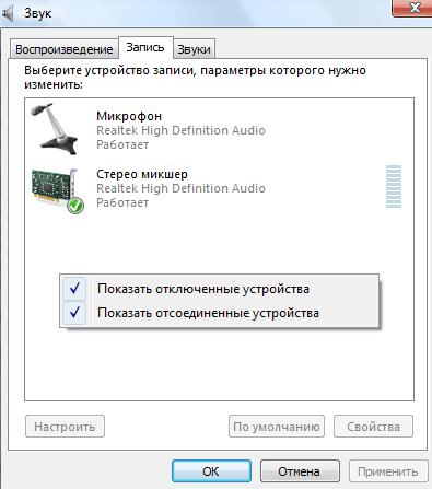 Выбор микшера в качестве источника записи в Windows XP