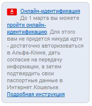Идентификация в системе Яндекс.Деньги через Альфа-Клик