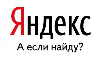 Яндекс. А если найду?