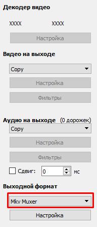 Выбор формата видео при сохранении